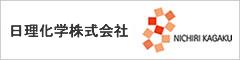 日理化学株式会社